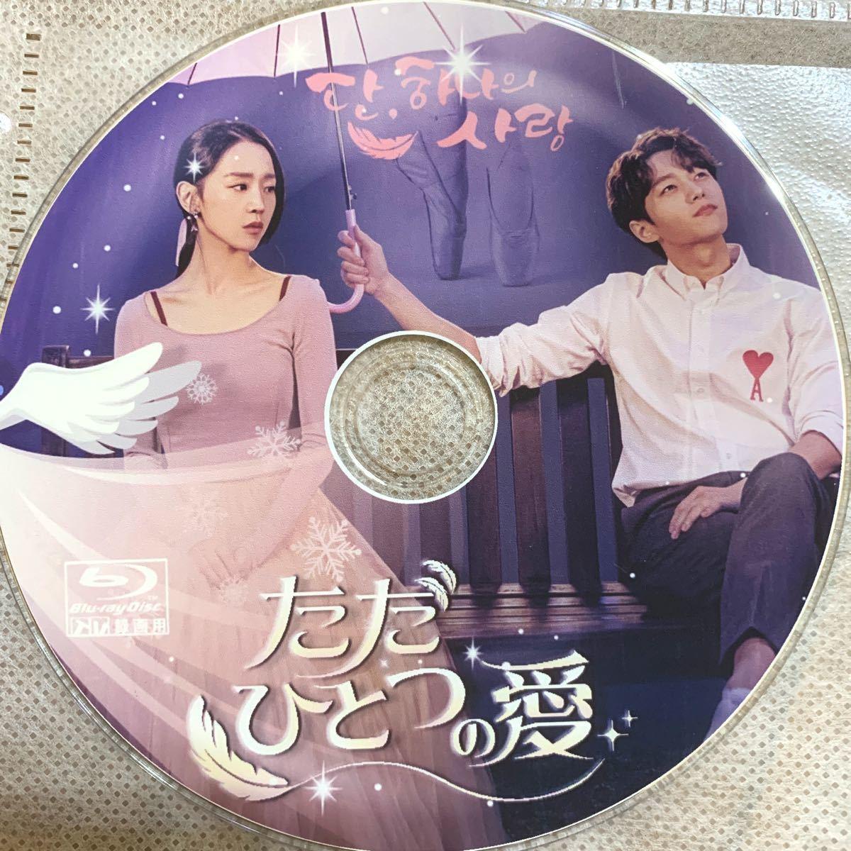 韓国ドラマ ただ一つの愛 、ただひとつの愛、ブルーレイ Blu-ray