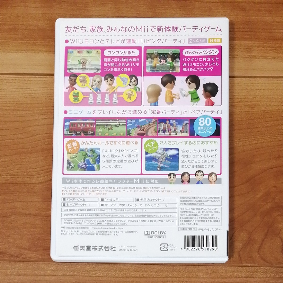 Wii ソフト  Wii Party  Wiiパーティ