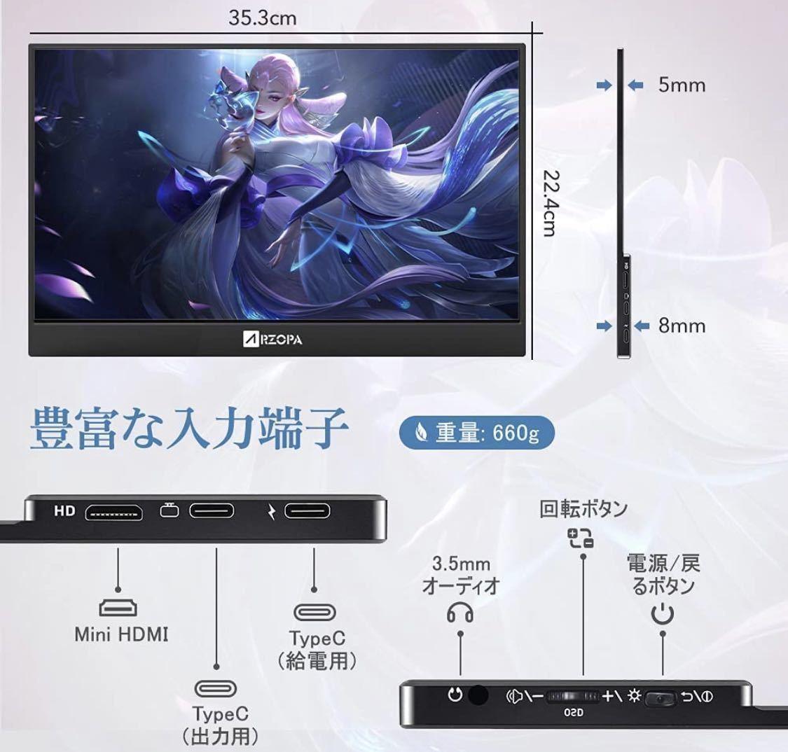 新品未使用 Arzopa 15.6インチ モバイルディスプレイ HDR 薄型 IPSパネル ゲーム テレワーク ポータブルモバイルモニター_画像5
