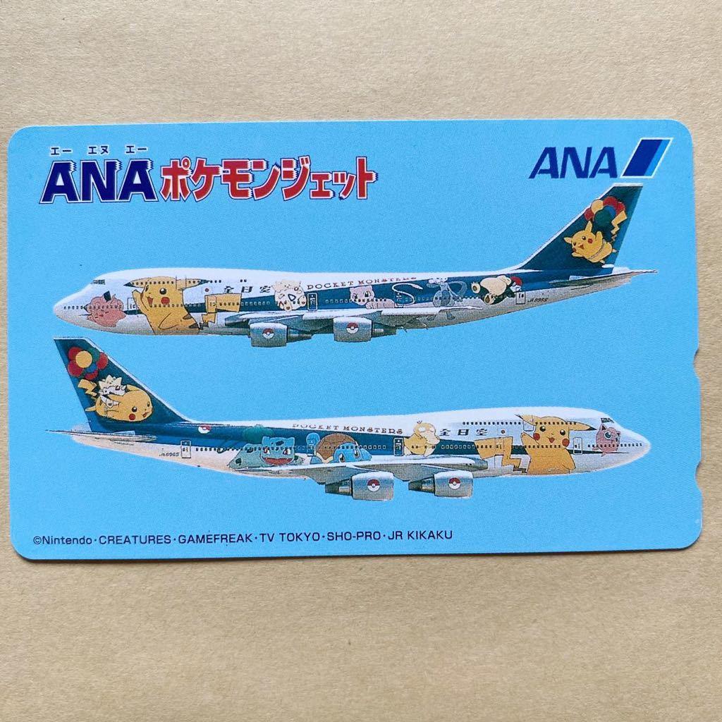 【未使用】 航空機テレカ 50度 ANA 全日空 ポケモンジェット ピカチュウ_画像1