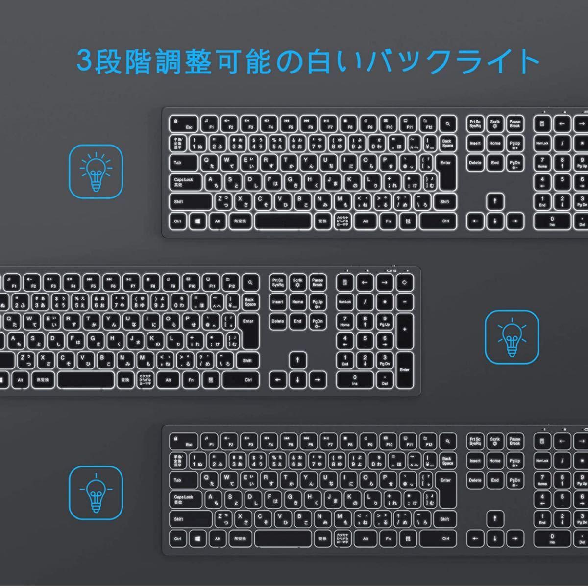 ワイヤレスキーボード マウスセット 白いバックライト付き 日本語配列 静音