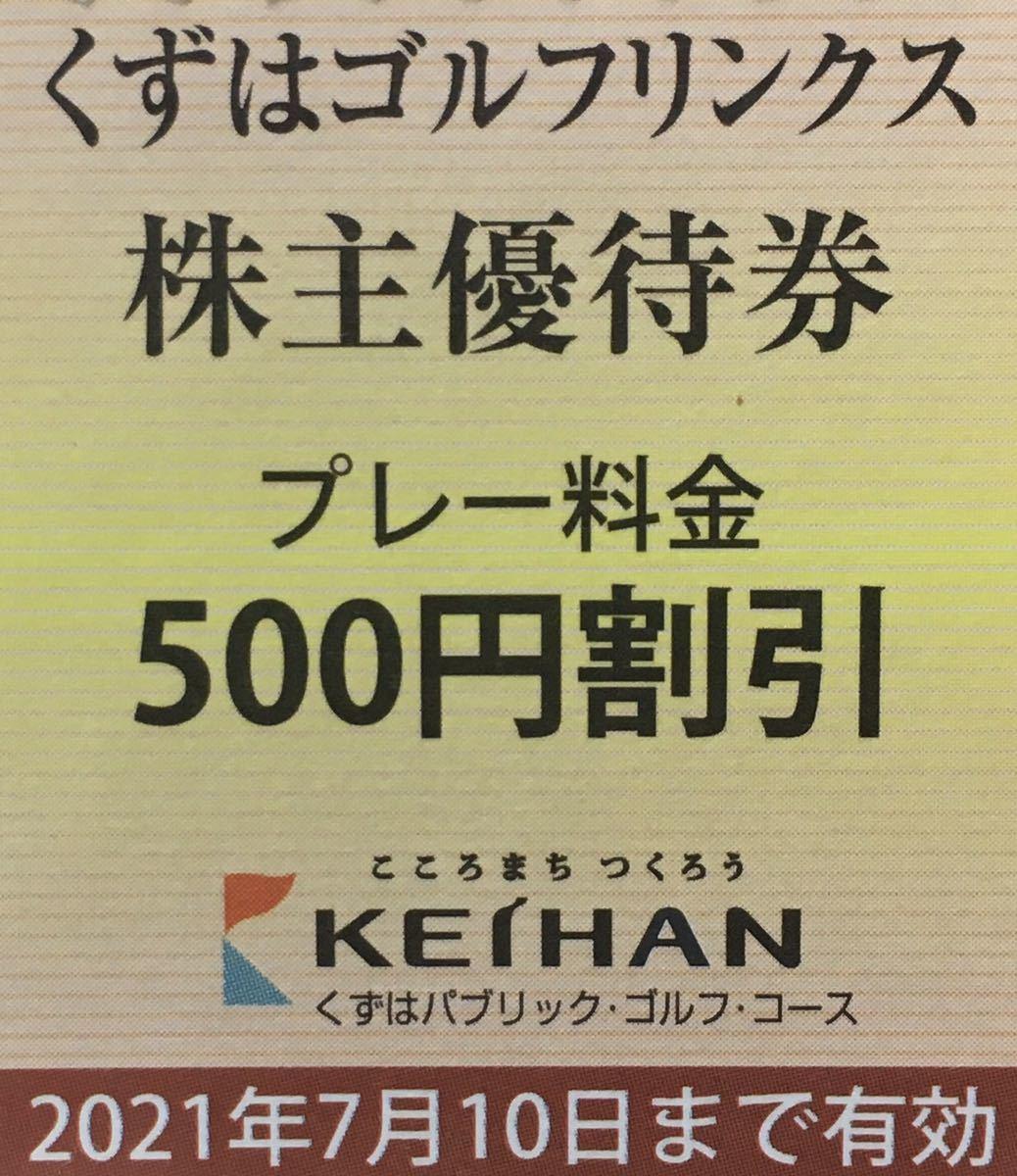 KEIHAN☆くずはゴルフリンクス☆株主優待券☆500円割引券☆有効期限2021年7月10日_画像1