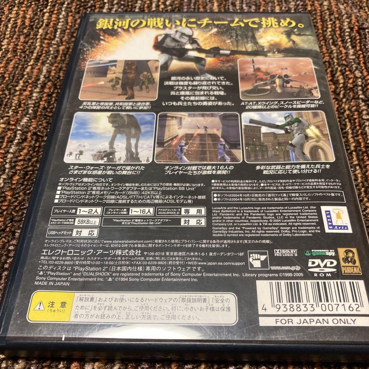 PS2ソフト PS2 スターウォーズ バトルフロント