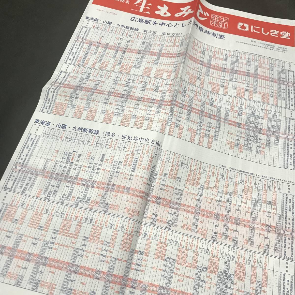 時刻 表 呉線 広島→呉(呉線)|時刻表|ジョルダン