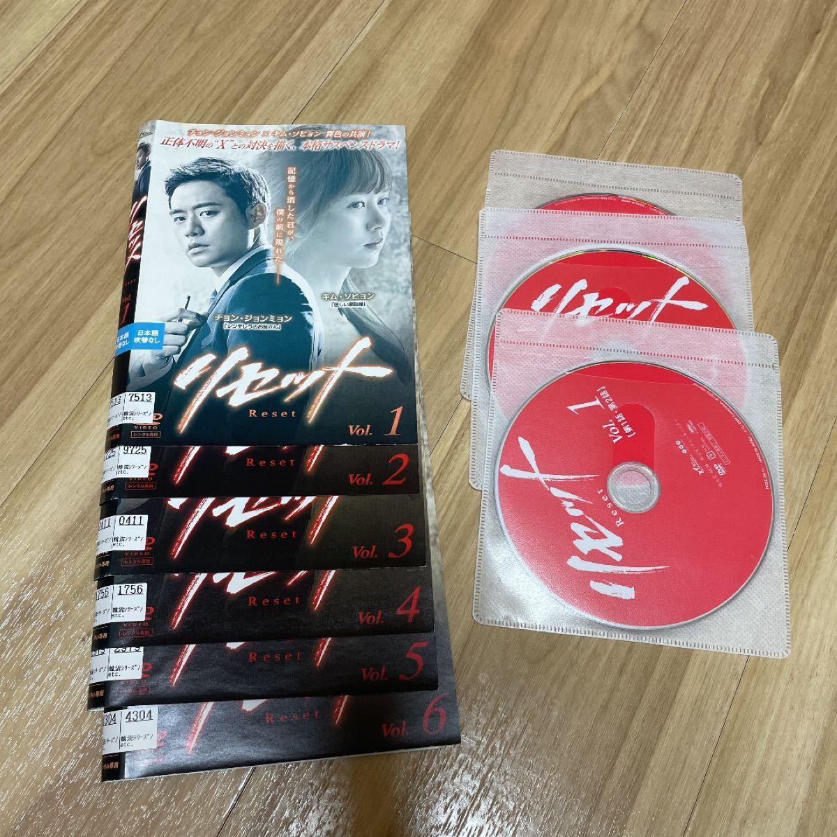 韓国ドラマ リセット レンタル落ち DVD