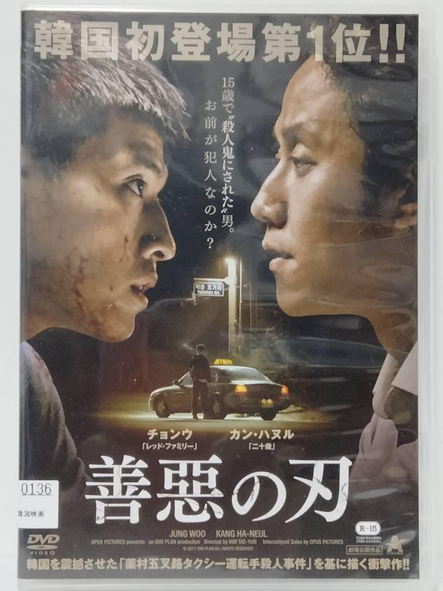 善惡の刃 韓国映画DVD チョンウ カン・ハヌル 実際の殺人事件を基に描いた大ヒット衝撃作!!_画像1