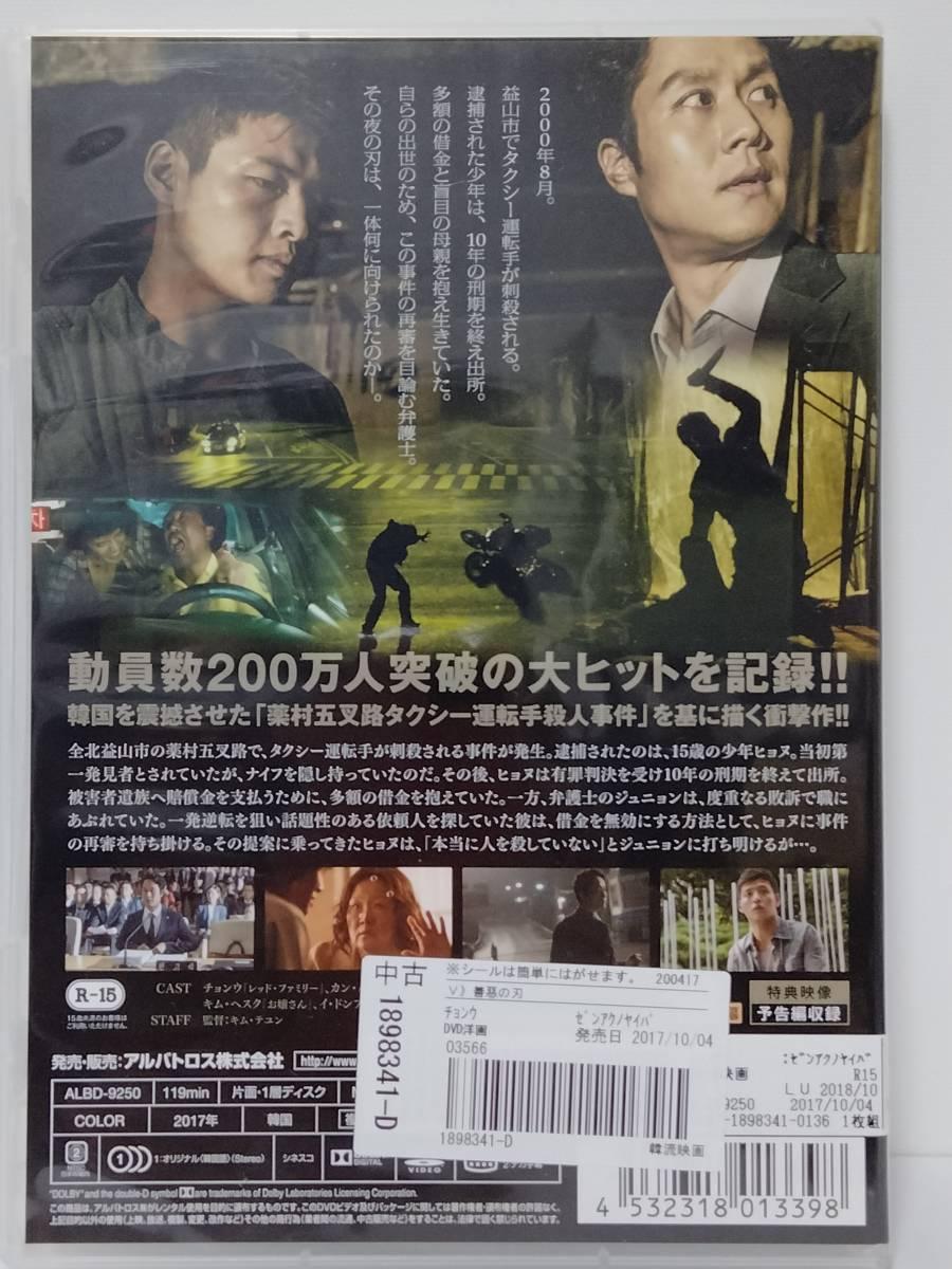 善惡の刃 韓国映画DVD チョンウ カン・ハヌル 実際の殺人事件を基に描いた大ヒット衝撃作!!_画像2