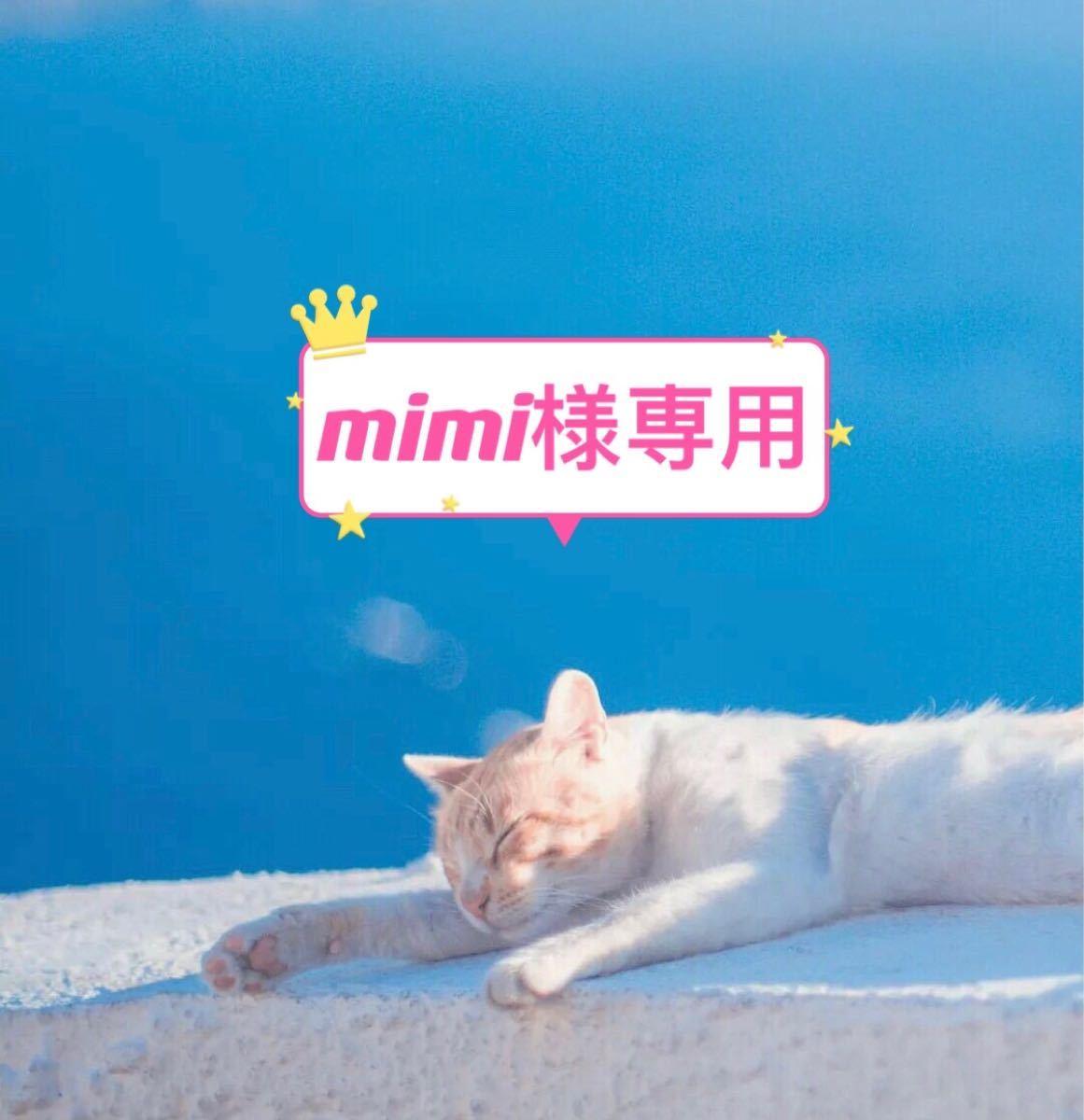 Mimi様専用 生地