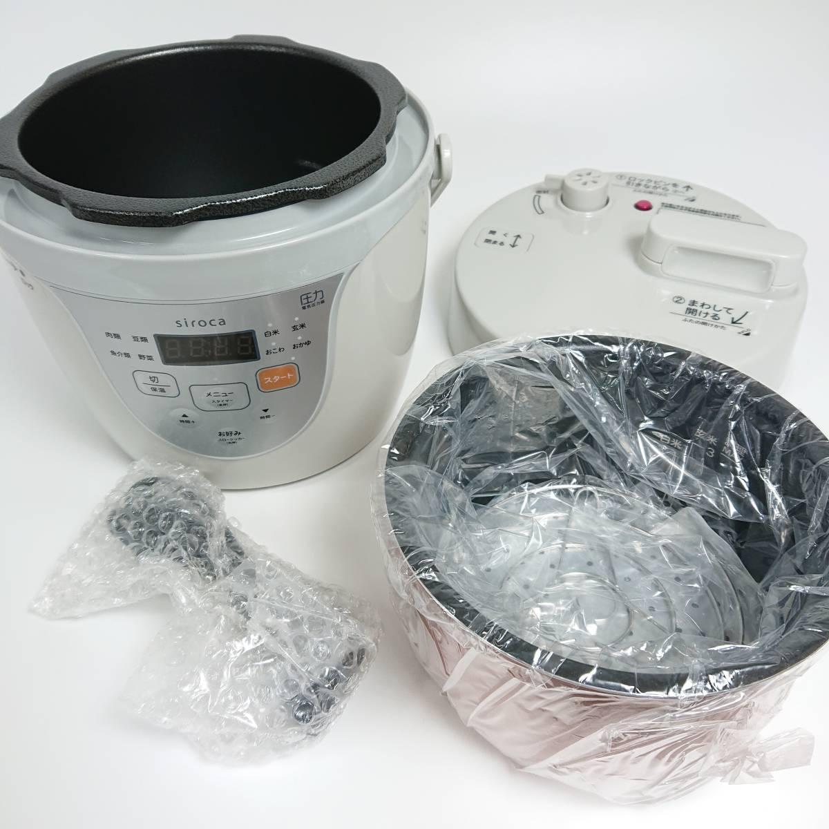 送料無料 siroca マイコン電気圧力鍋 SPC-211 新品 カレー 煮込み 料理 調理器 調理器具 鍋 圧力鍋
