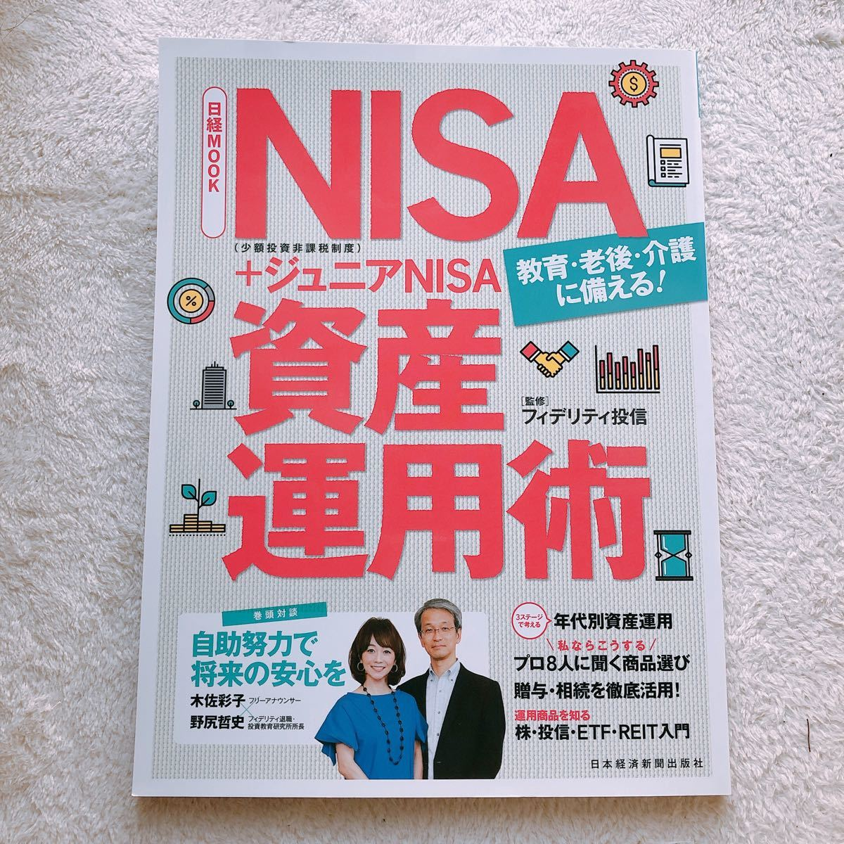 NISA+ジュニアNISA資産運用術 日経MOOK/フィデリティ投信