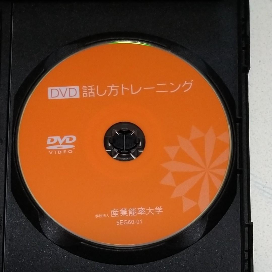 話し方トレーニング DVD 話す力を磨く