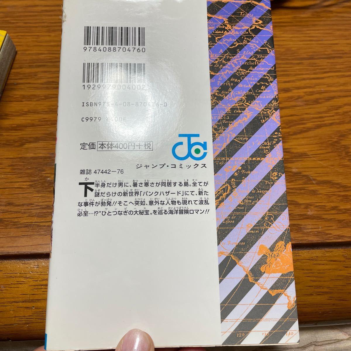 ONE PIECE 巻67/尾田栄一郎