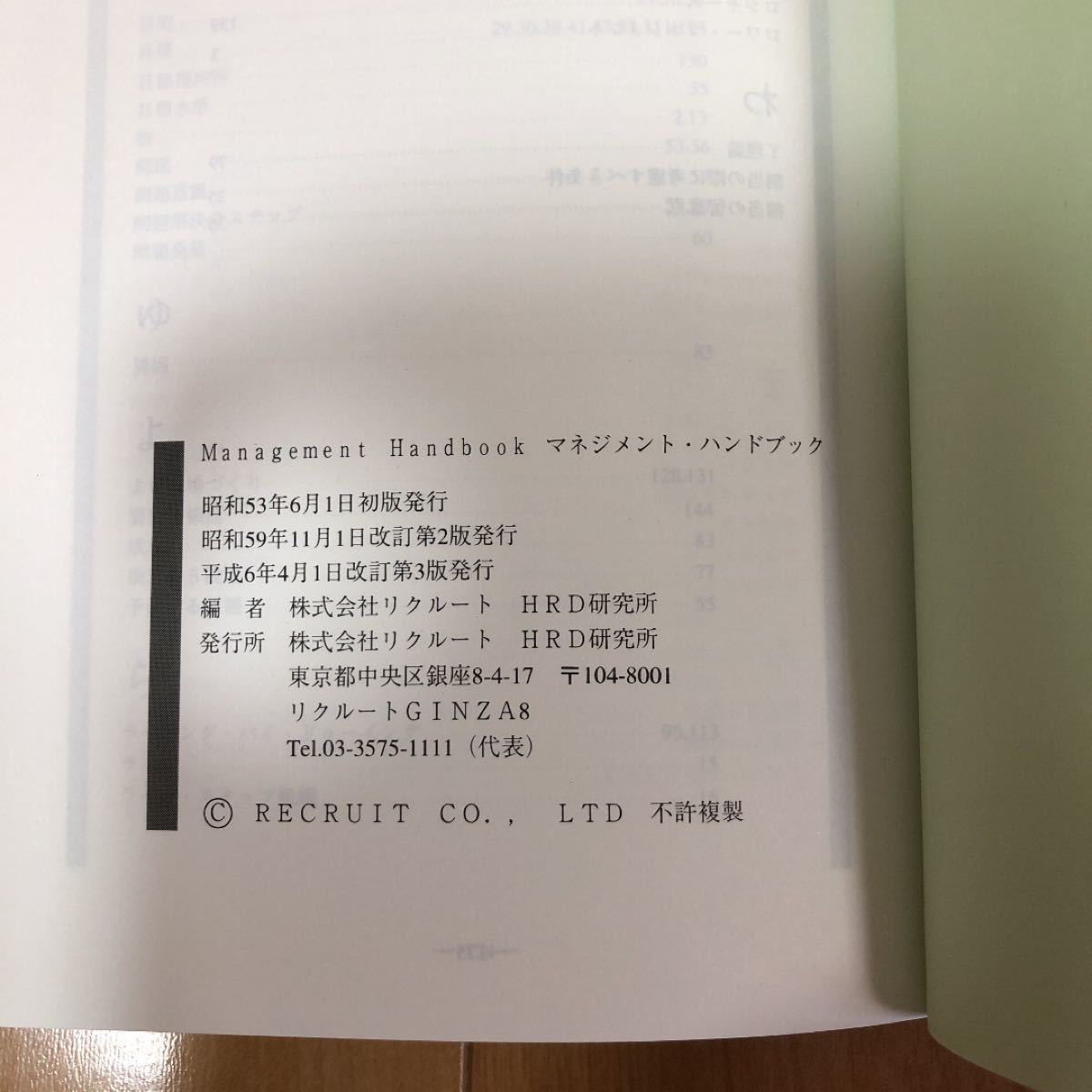 マネジメント ハンドブック リクルート 技法編 2冊セット