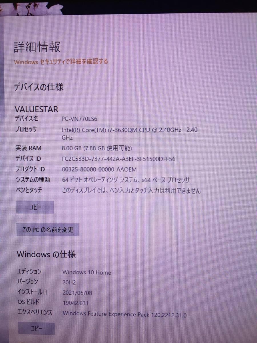 【ジャンク】NEC 一体型デスクトップパソコン VALUESTAR N VN770/LS6 PC-VN770LS6 Windows10搭載_画像3