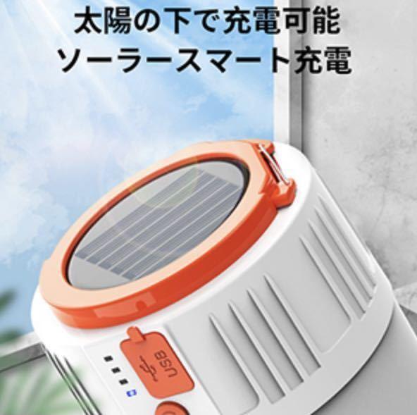 【超軽量コンパクトながら驚くほど超高輝度!★ソーラー充電OKでアウトドアも非常時も大活躍♪★持ち運びやすくて使いやすい】LEDランタン