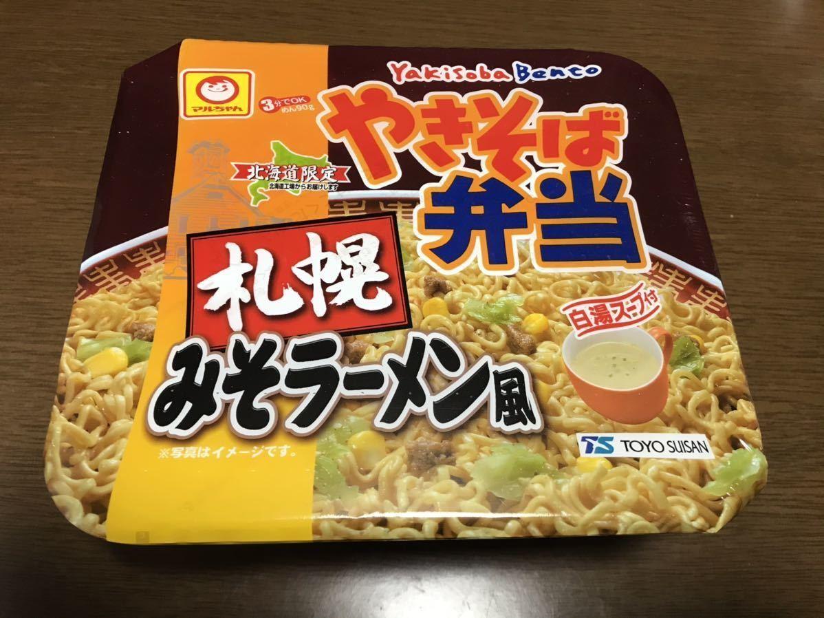 北海道限定商品 マルちゃん やきそば弁当 札幌みそラーメン風 2個セット_画像2