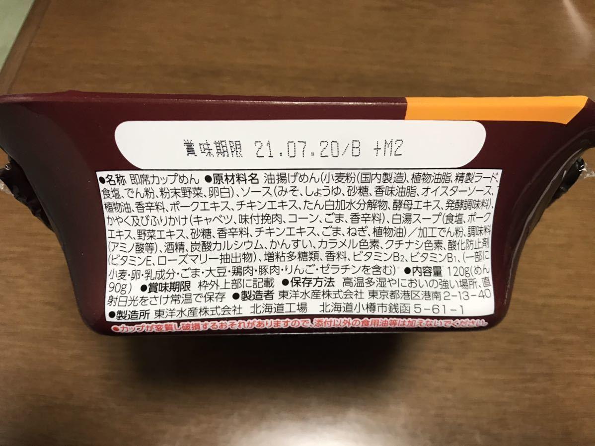 北海道限定商品 マルちゃん やきそば弁当 札幌みそラーメン風 2個セット_画像4