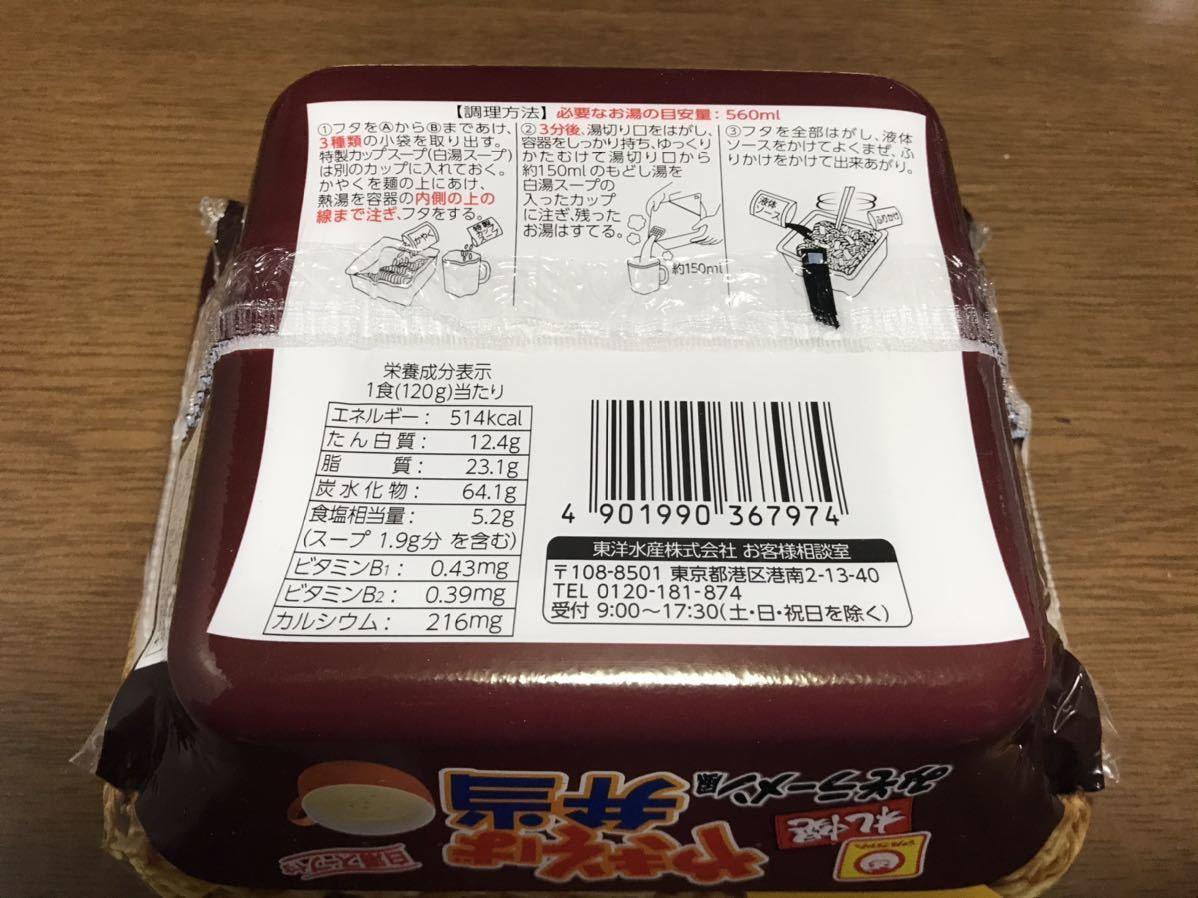 北海道限定商品 マルちゃん やきそば弁当 札幌みそラーメン風 2個セット_画像3