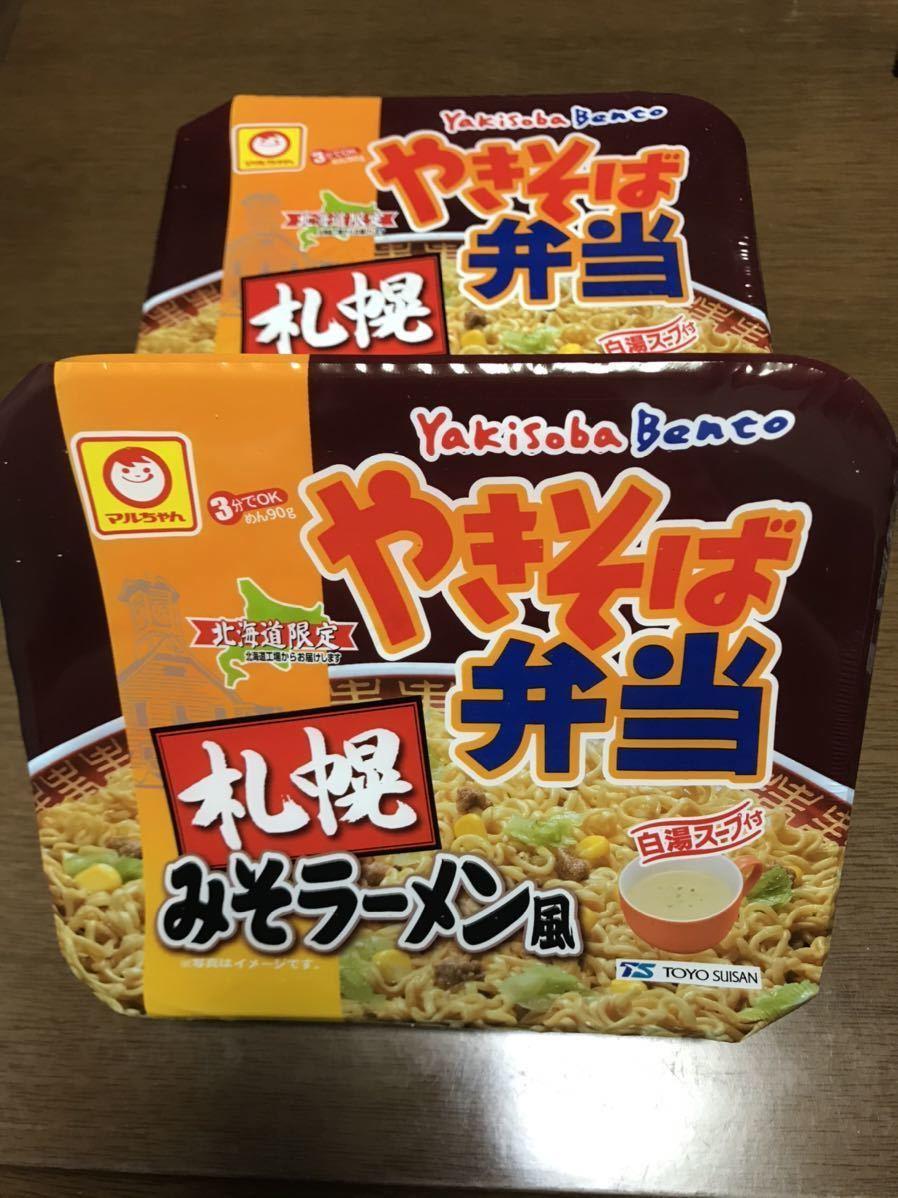 北海道限定商品 マルちゃん やきそば弁当 札幌みそラーメン風 2個セット_画像1