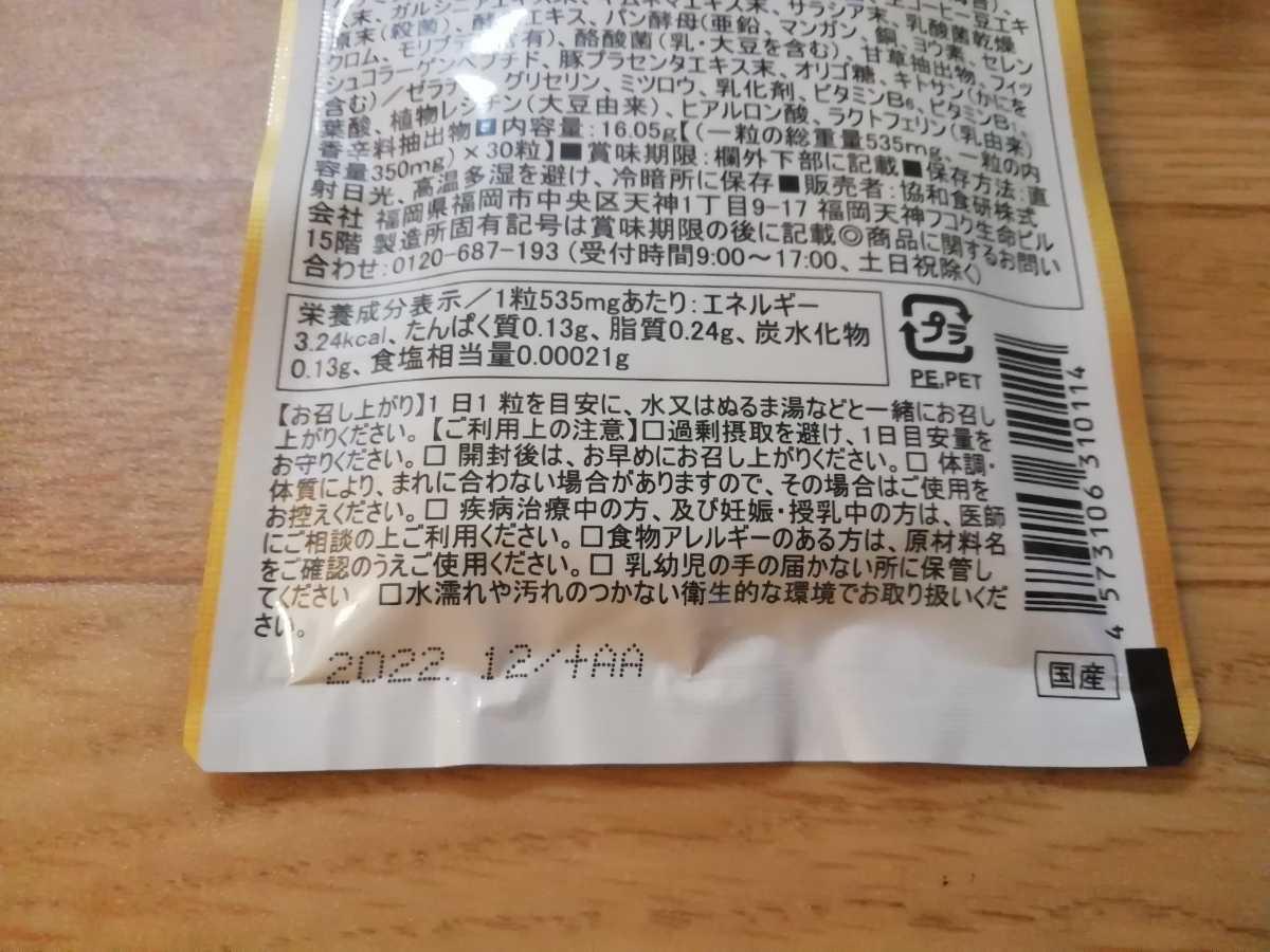★送料無料★ 麹とコンブチャの生酵素 サプリメント こうじ酵素 30粒×1袋 届いたばかりです♪ダイエット 酪酸菌 乳酸菌★新品 未開封★_画像3