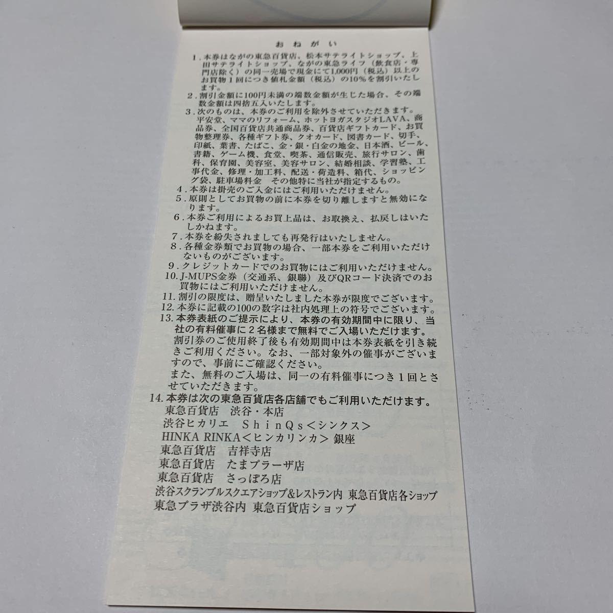 ながの東急百貨店株主お買物優待券100円分x50枚です。有効期限は、2022年4月30日までです。_画像2