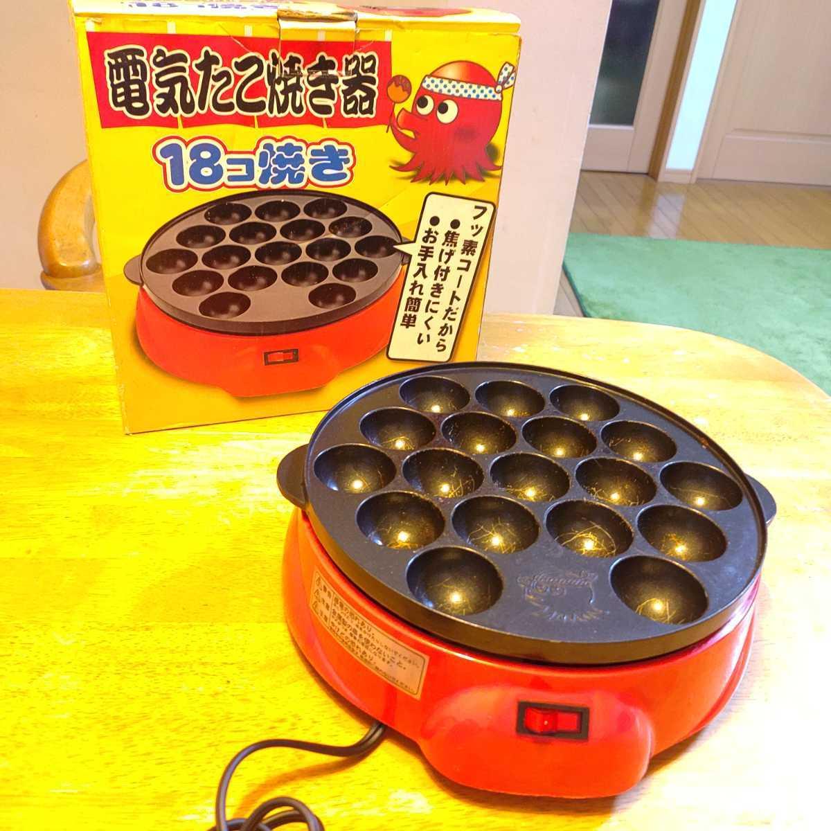 たこ焼き器 18個焼き フッ素コート 通電確認済