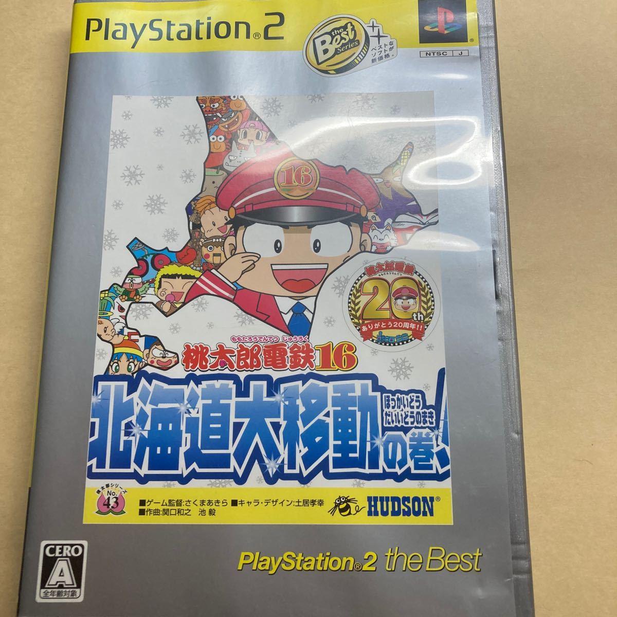 【PS2】桃太郎電鉄16北海道大移動の巻! [PlayStation2 The Best]
