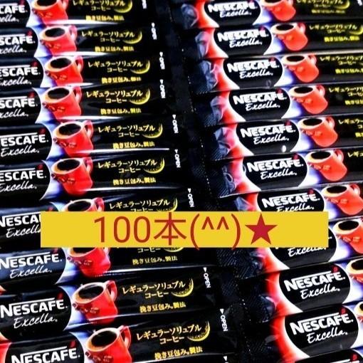 【100本】ネスカフェ エクセラ ◆ブラック スティックコーヒー Nestle インスタントコーヒー