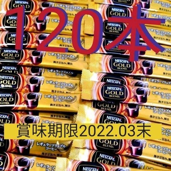 【120本】 ネスカフェ ゴールドブレンド  ブラック スティックコーヒー  インスタントコーヒー ネスレ Nestle
