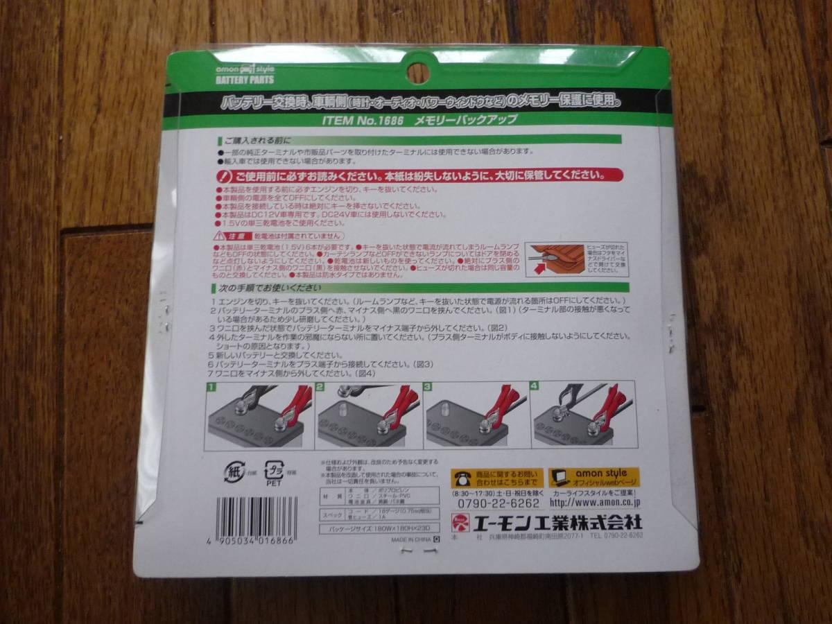 エーモン メモリーバックアップ 1686 バッテリー交換 【送料無料!】_画像2