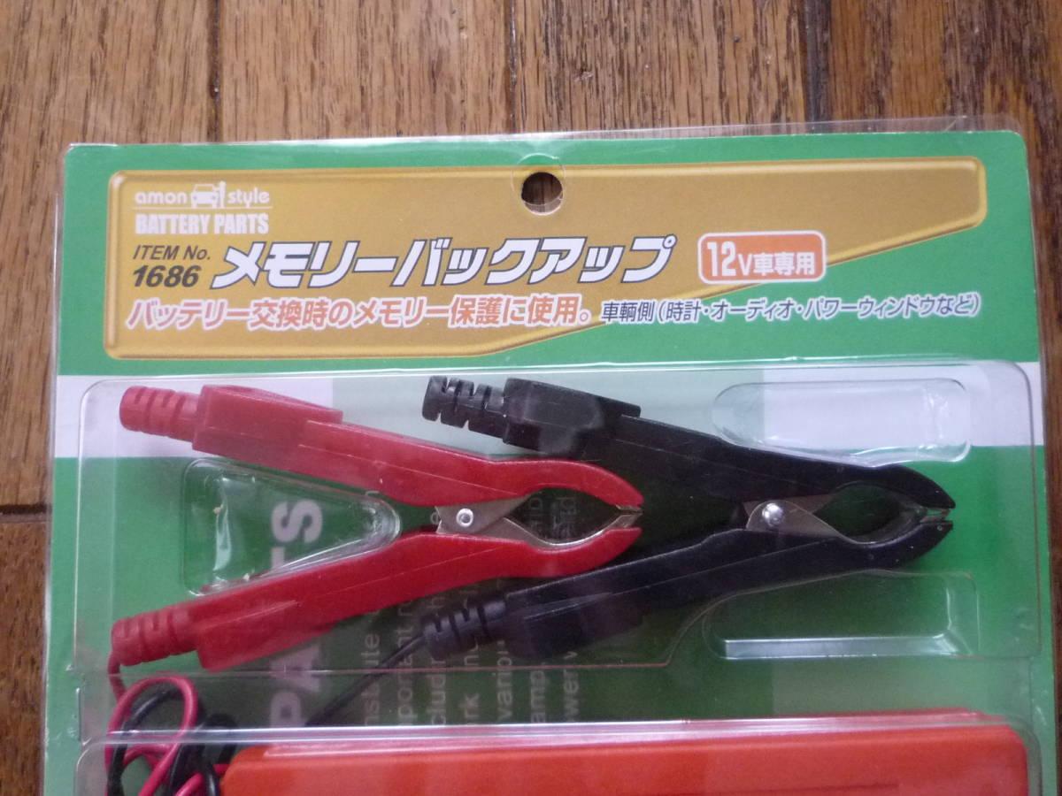 エーモン メモリーバックアップ 1686 バッテリー交換 【送料無料!】_画像3