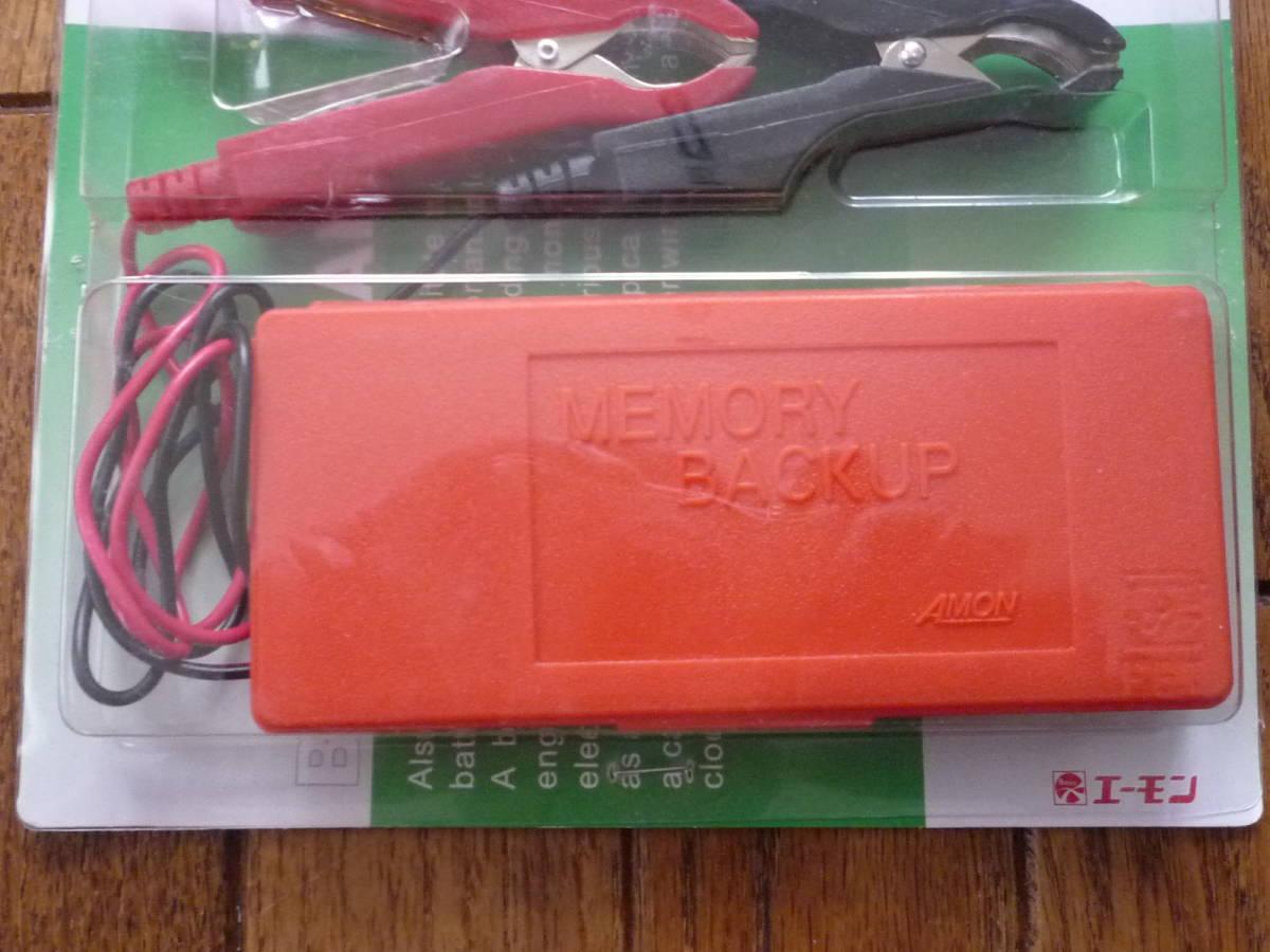 エーモン メモリーバックアップ 1686 バッテリー交換 【送料無料!】_画像4