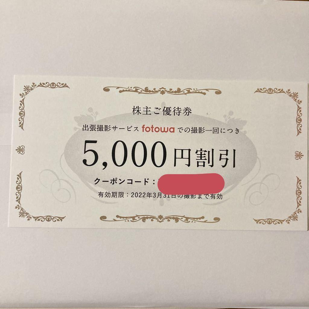 5,000円分 ピクスタ fotowa 出張撮影サービス 株主優待券 株主優待 割引券 有効期限2022.3.31_画像1