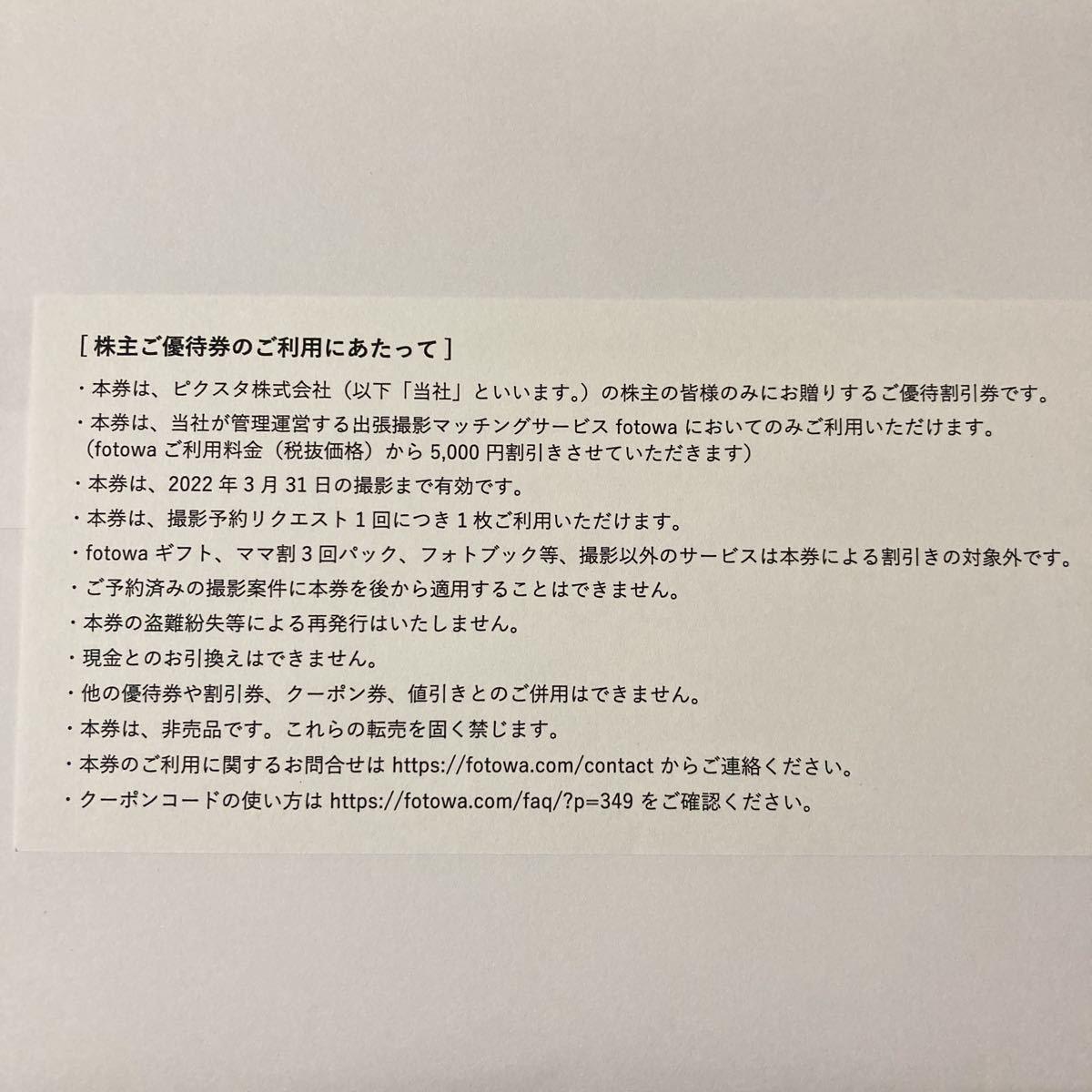 5,000円分 ピクスタ fotowa 出張撮影サービス 株主優待券 株主優待 割引券 有効期限2022.3.31_画像2