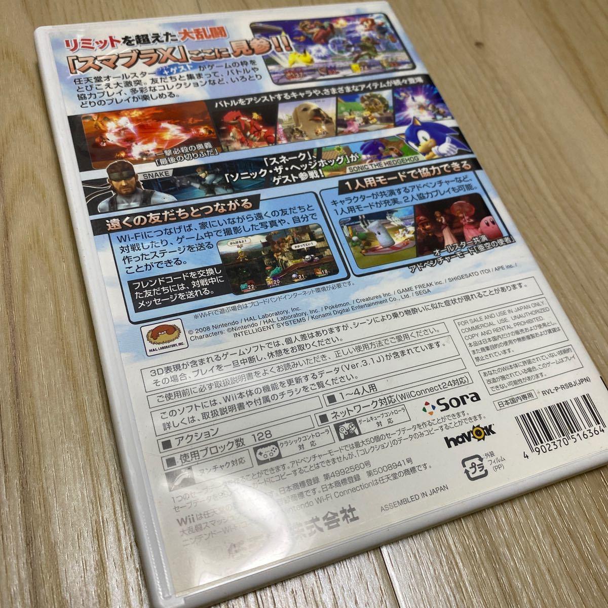 【Wii】 大乱闘スマッシュブラザーズX