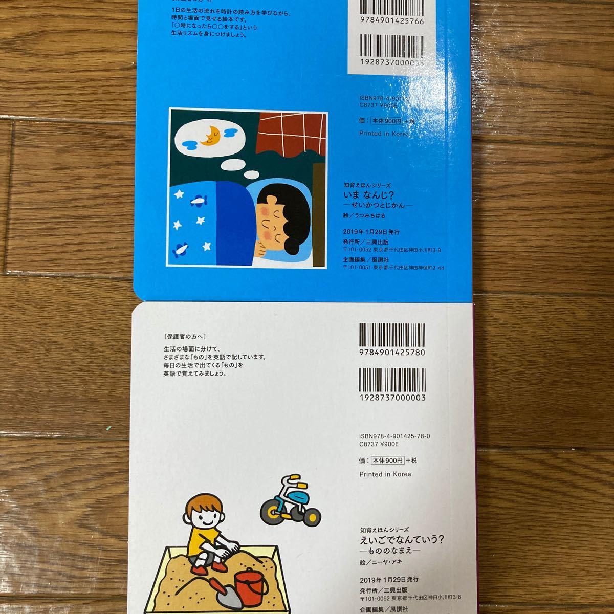 知育絵本2冊 知育 絵本 英語 時間
