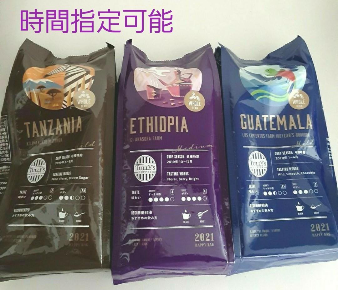 タリーズ福袋  コーヒー豆3種セット