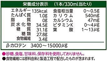 新品カゴメ 野菜生活100 オリジナル 200ml×24本 + カゴメ 野菜生活100 Smoothie(スムージーA9RI_画像7