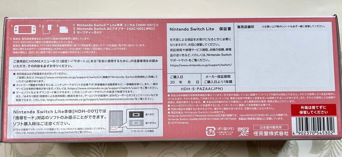 Nintendo Switch Lite コーラル  ニンテンドー スイッチ ライト 新品未開封