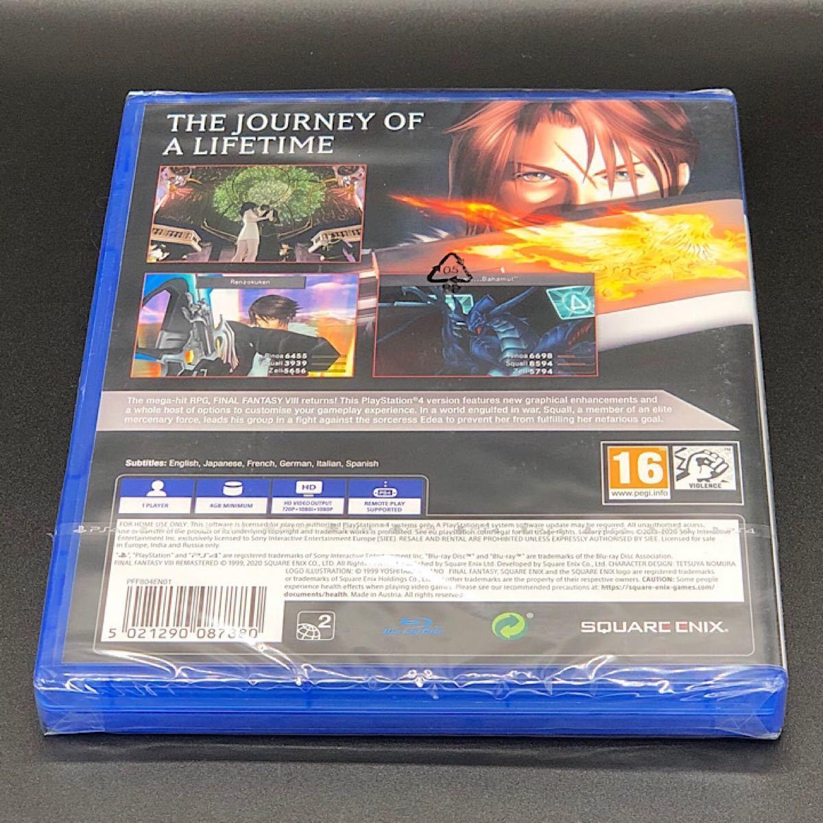 ファイナルファンタジー8 リマスター 欧州版 PS4