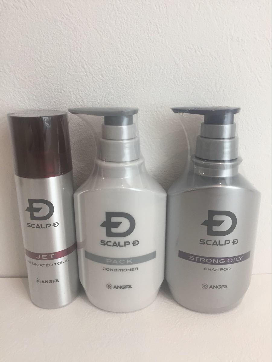 【新品】スカルプD 薬用スカルプシャンプー 発毛促進3点セット