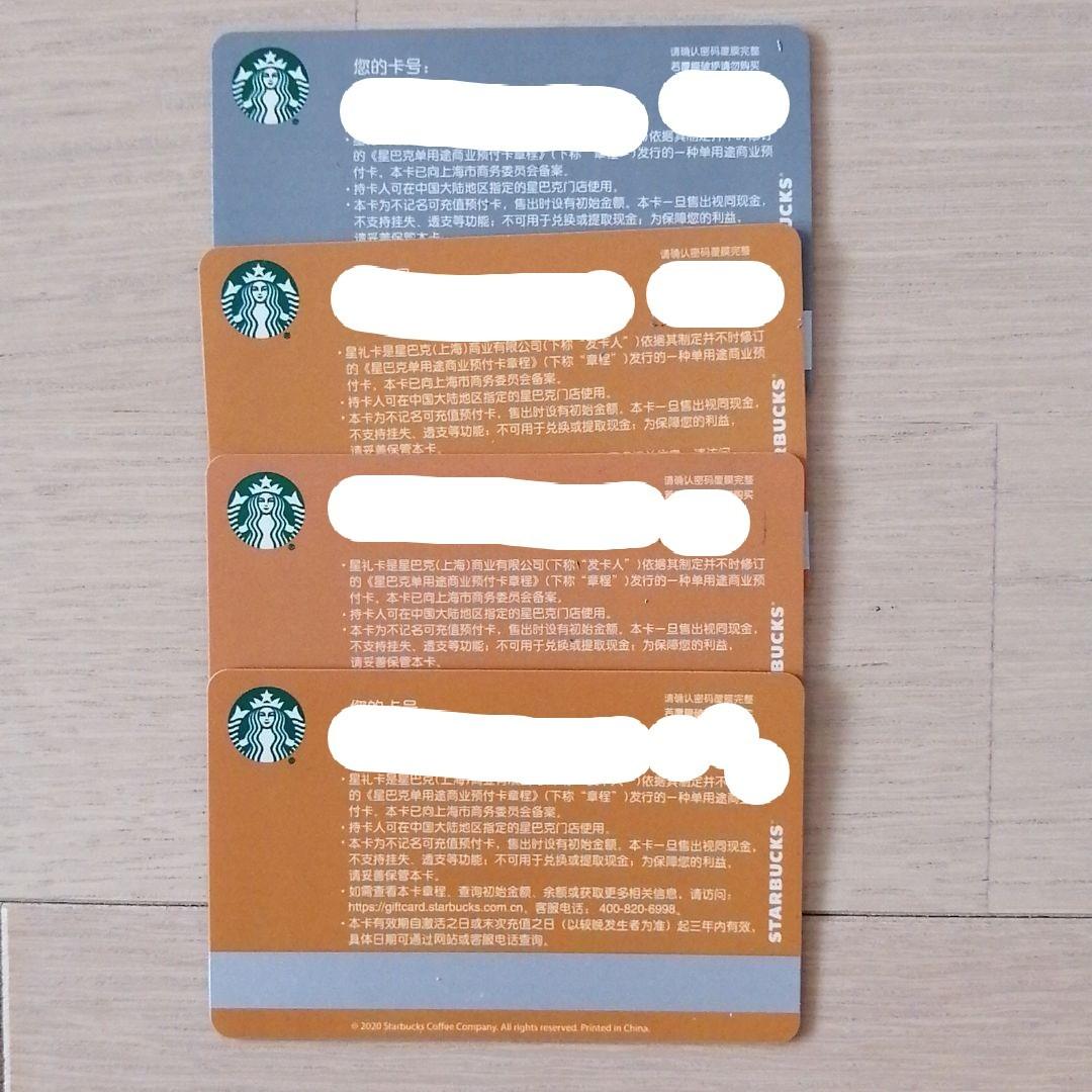 スターバックスカード ベアリスタの接客 スタバカード STARBUCKS