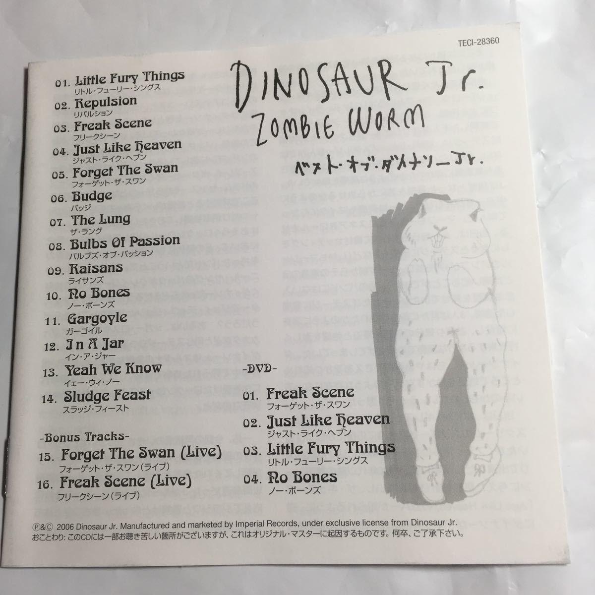 ベストオブダイナソーJr. 【CD】
