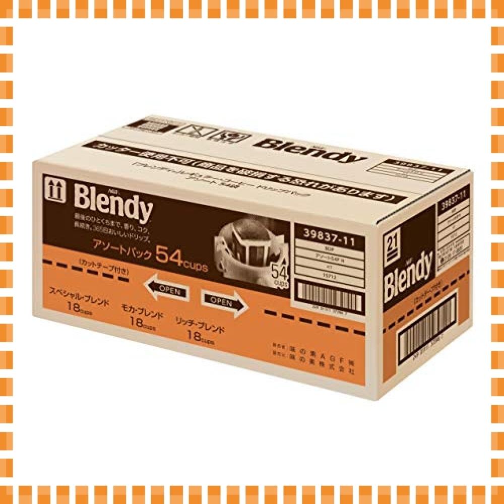 ♪AGF ブレンディ レギュラーコーヒー ドリップパック アソート 54袋 【 ドリップコーヒー 】【 つめあわせ 】_画像2