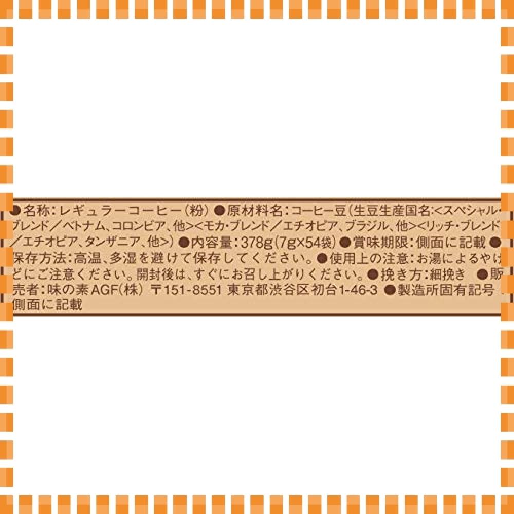 ♪AGF ブレンディ レギュラーコーヒー ドリップパック アソート 54袋 【 ドリップコーヒー 】【 つめあわせ 】_画像6