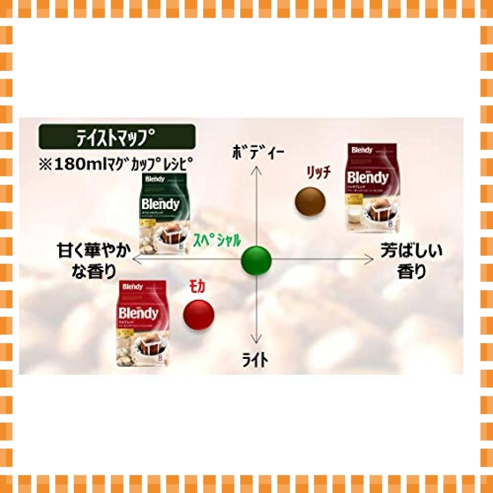 ♪AGF ブレンディ レギュラーコーヒー ドリップパック アソート 54袋 【 ドリップコーヒー 】【 つめあわせ 】_画像5