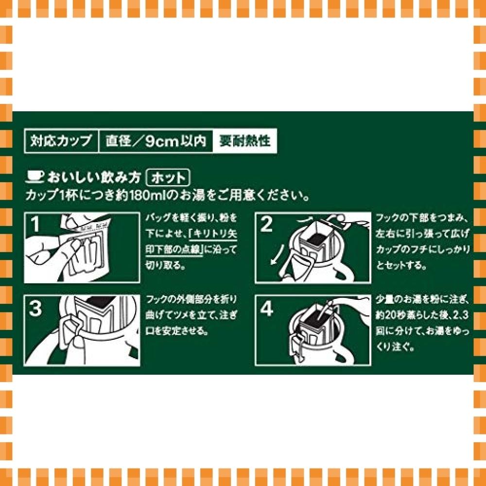♪AGF ブレンディ レギュラーコーヒー ドリップパック アソート 54袋 【 ドリップコーヒー 】【 つめあわせ 】_画像7