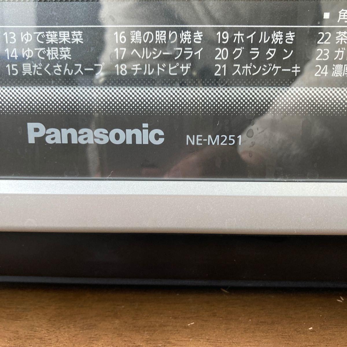 パナソニックオーブンレンジ NE-M251