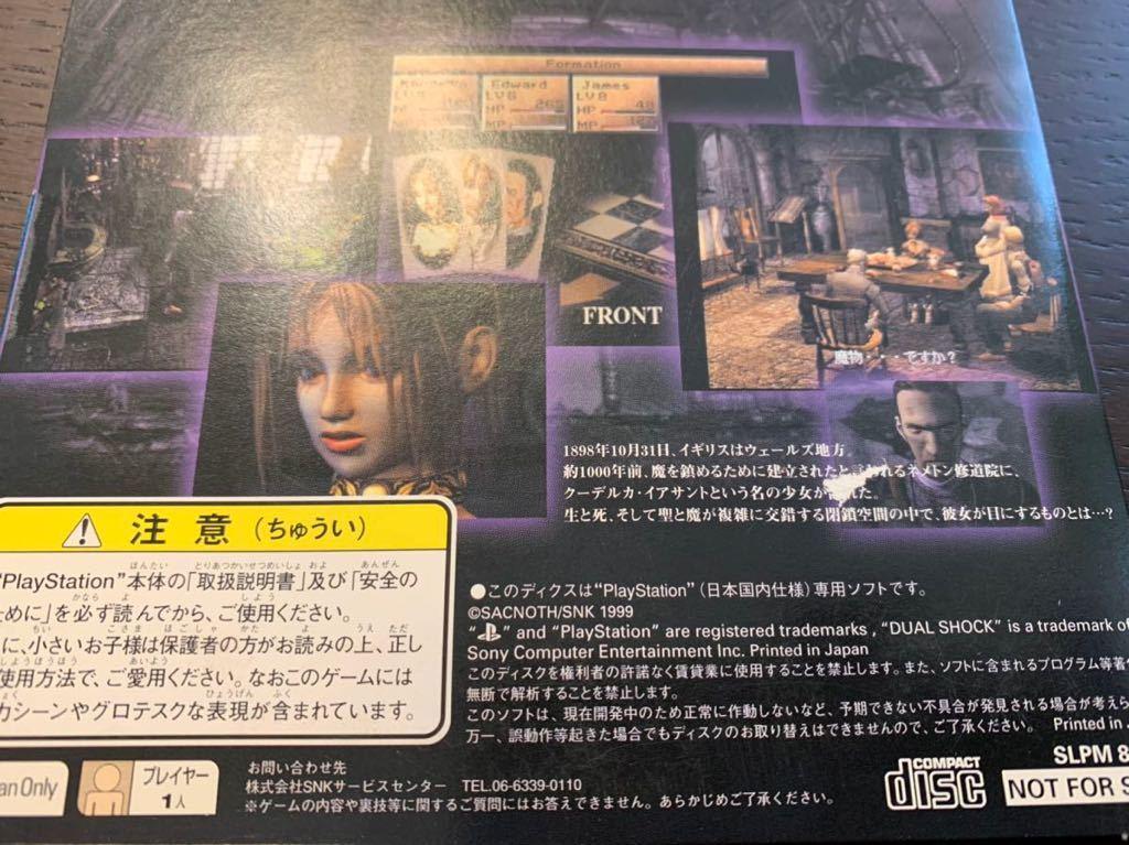 PS体験版ソフト SNK クーデルカ 体験版 プレイステーション 未開封 非売品 送料込み SLPM80490 PlayStation DEMO DISC