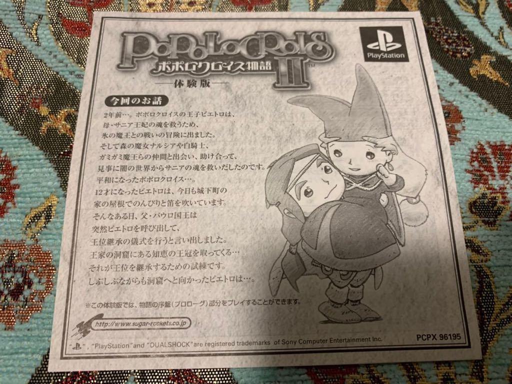 PS体験版ソフト ポポロクロイス物語Ⅱ 体験版 非売品 送料込み プレイステーション PlayStation DEMO DISC PoPoLoCrois Story ソニー SONY